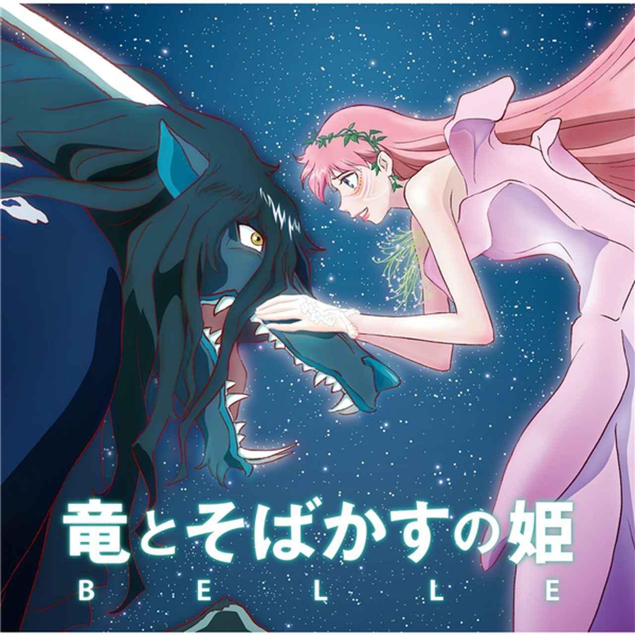 画像: 「竜とそばかすの姫」オリジナル・サウンドトラック / Various Artists