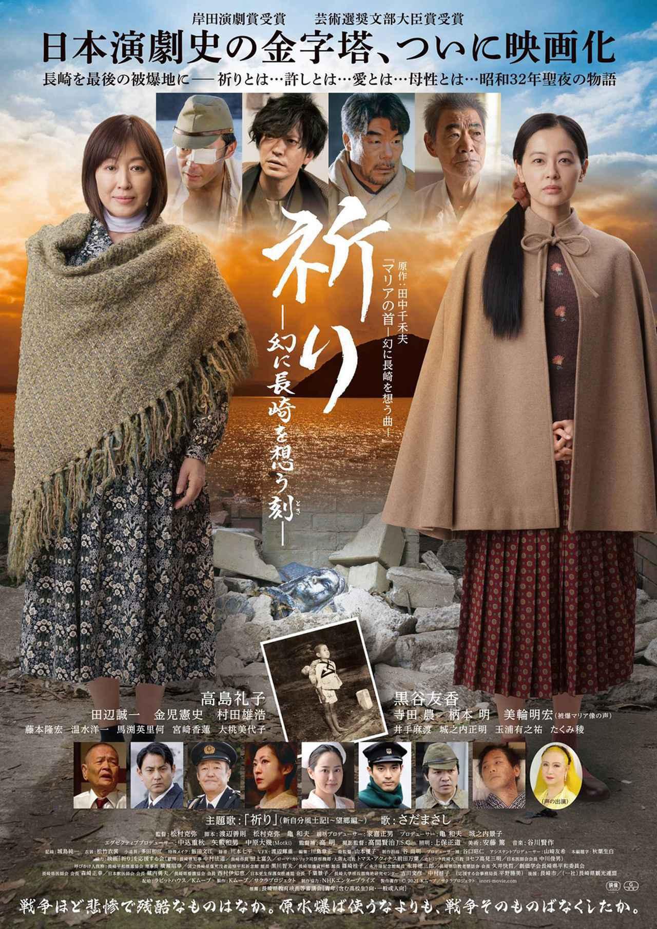 画像4: 映画『祈り-幻に長崎を想う刻(とき)-』がいよいよ公開。「日本人として忘れてはいけない事柄を描いています。多くの人に劇場に足を運んでほしい」(黒谷友香)
