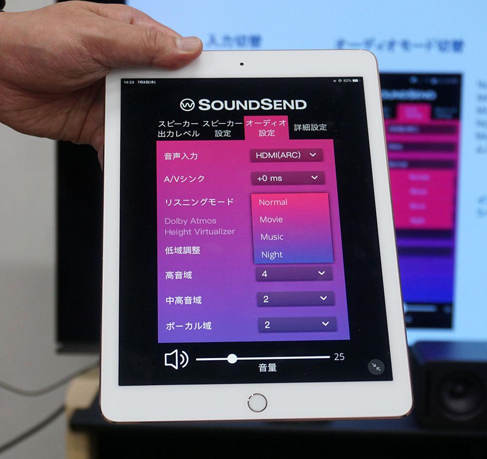 画像: SOUNDSENDアプリをインストールしたタブレットで操作が可能になる