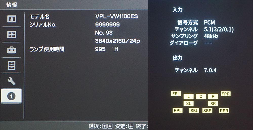 画像: 出力信号は映像が4K/24p、音声はリニアPCM5.1chというもの。サンプリング周波数はオリジナルのまま48kHzだった