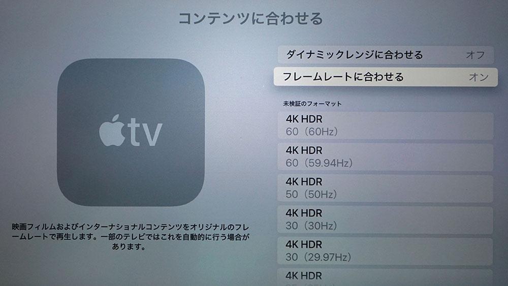 画像: Apple TV 4Kも本体設定の「コンテンツに合わせる」から「フレームレートに合わせる」をオンにすると、24pで配信されている素材については24p出力が可能になる