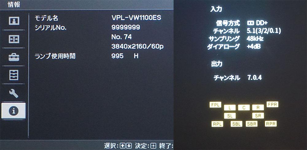 画像: 映像はUB9000側でアップコンバートして、4K/60pで出力されている。音声はドルビーデジタル・プラス5.1chのビットストリームだった