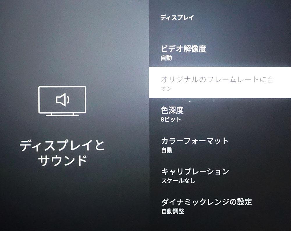 画像: Fire TV Stickはディスプレイの設定で「オリジナルのフレームレートに合わせる」をオンにしている。ここがオフだと24pでは出力されない