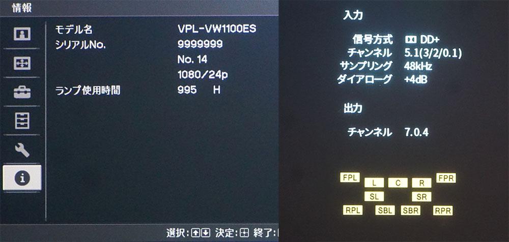 画像: Fire TV Stickからの映像と音声信号をプロジェクター、AVセンターで確認した。映像は2K/24p、音声はドルビーデジタル・プラス5.1chで出力されていることが確認できた