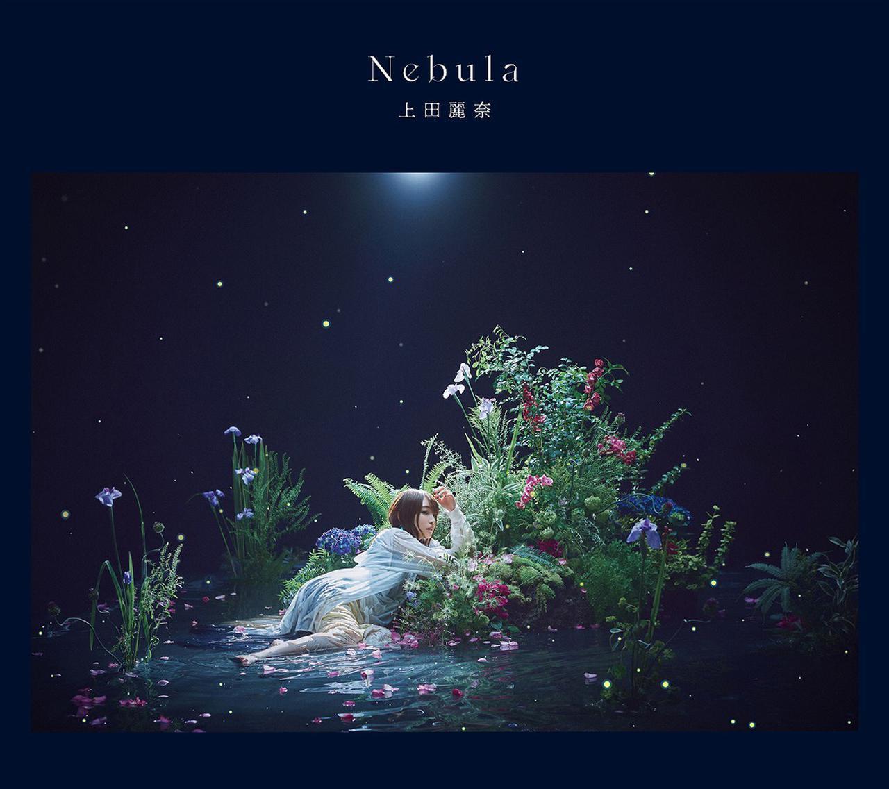 画像: Nebula / 上田麗奈