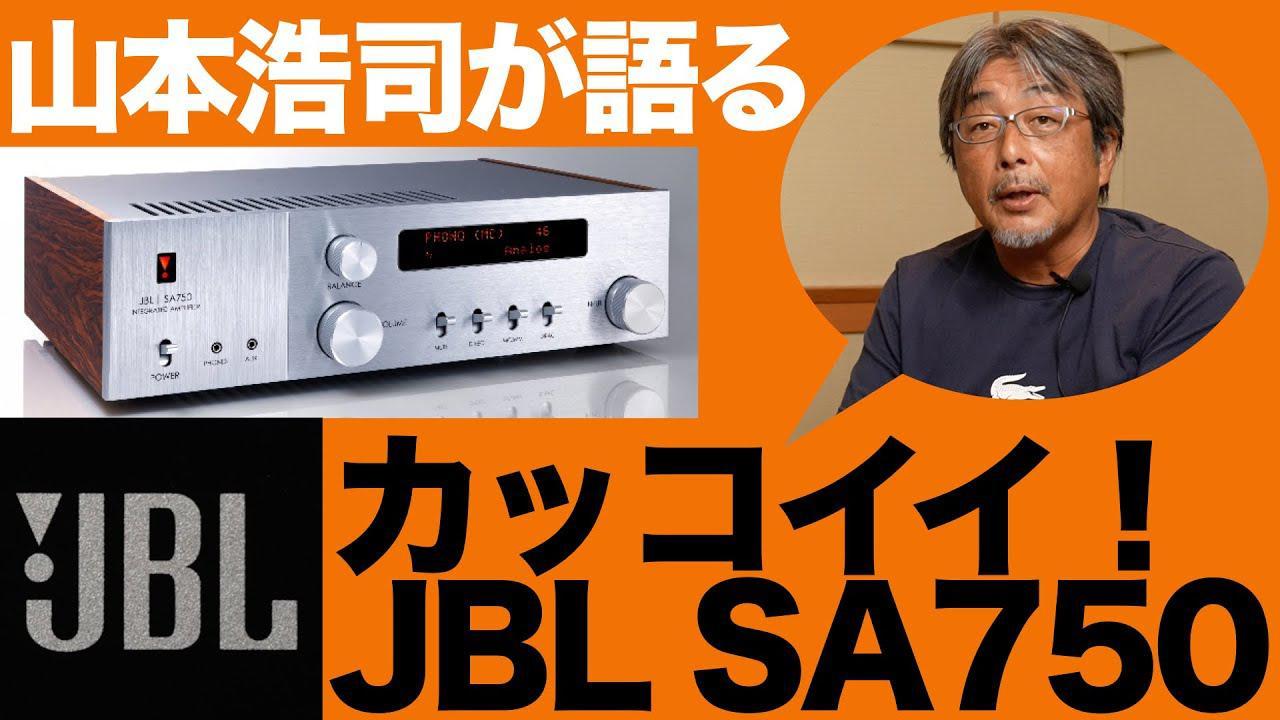 画像: JBLの伝説的モデルを思わせる新型アンプ。デザインの特徴は? そして音は?[JBL SA750 review] youtu.be
