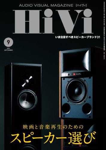 画像: HiVi 2021年9月号