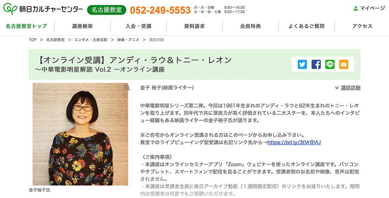 画像: 金子裕子さんが講師を務める「アンディ・ラウ&トニー・レオン〜中華電影明星解読 Vol.2」オンライン講座が、9月18日に開催。新作『金手指』での共演が話題のふたりをよく知るチャンス! - Stereo Sound ONLINE
