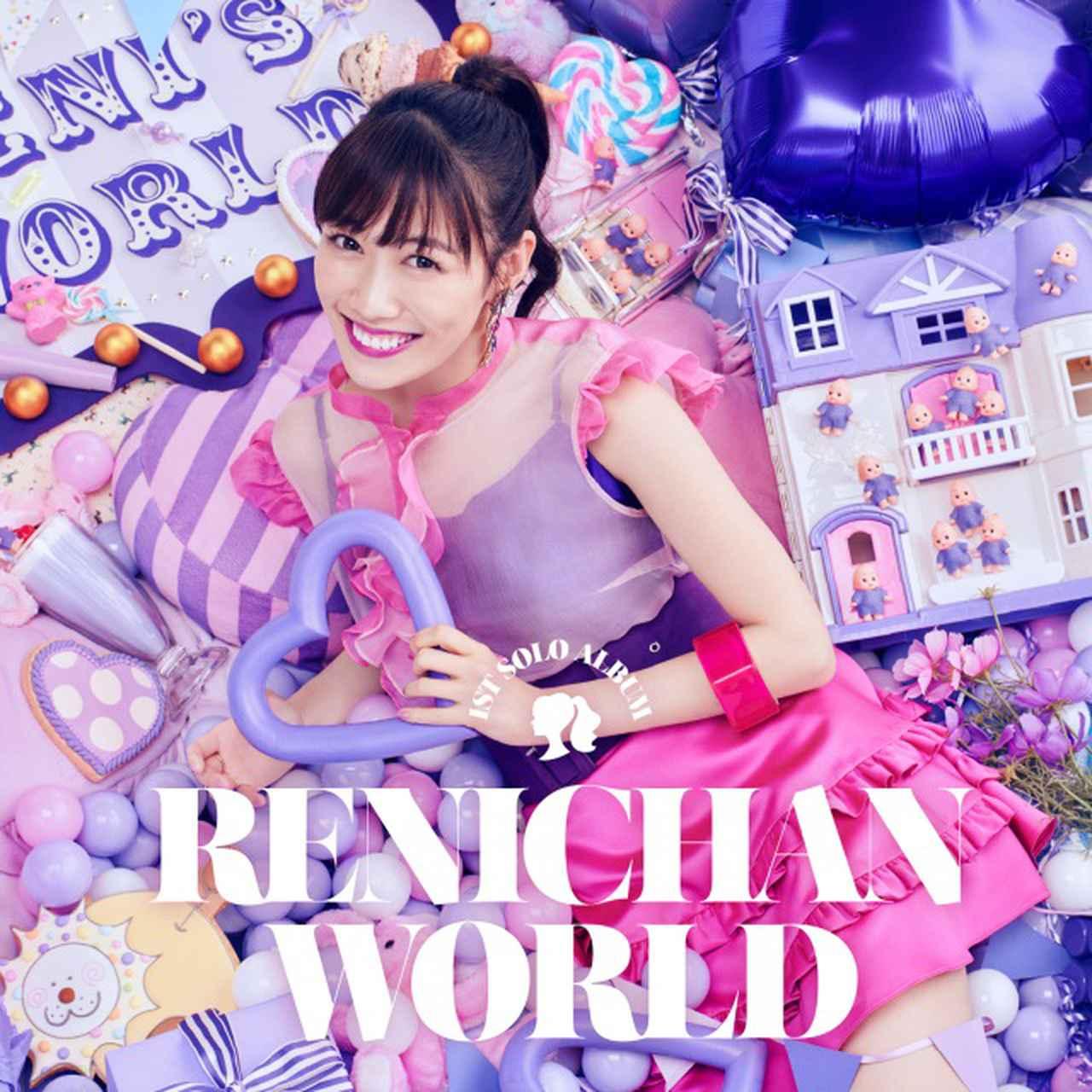 画像: れにちゃんWORLD / 高城れに on OTOTOY Music Store