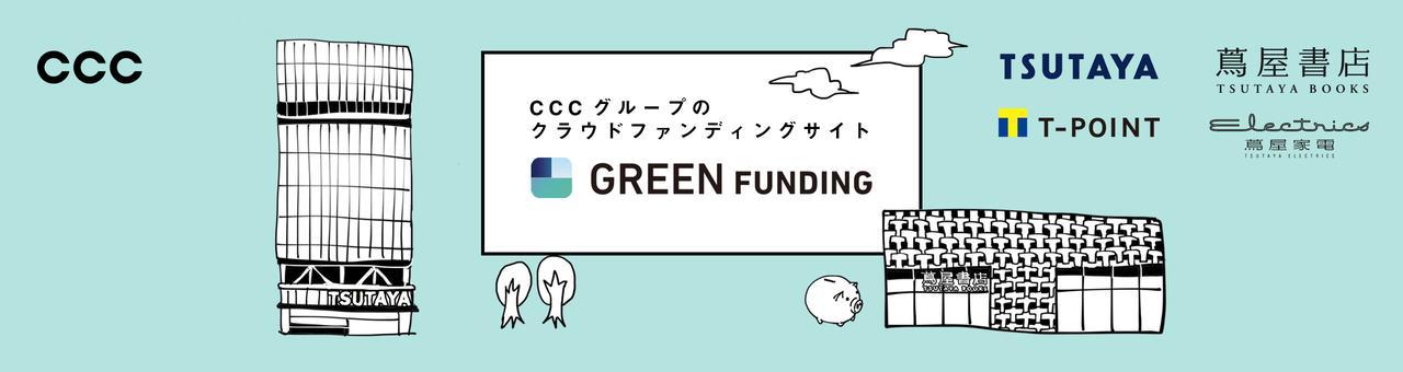 画像: GREEN FUNDING - クラウドファンディング
