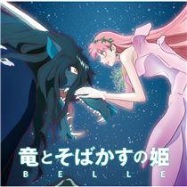 画像: 「竜とそばかすの姫」オリジナル・サウンドトラック - ハイレゾ音源配信サイト【e-onkyo music】