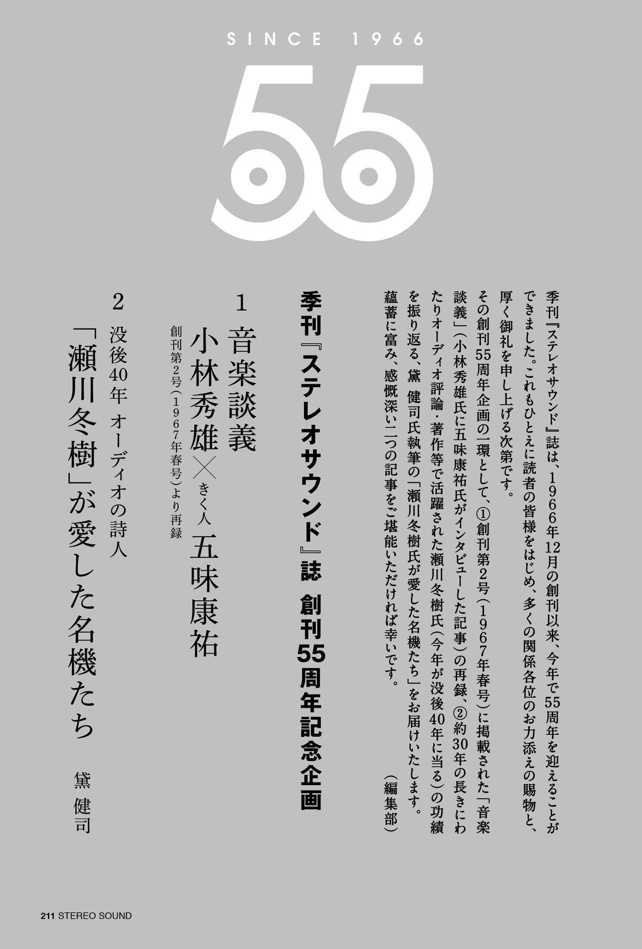 画像2: 『ステレオサウンド』No.220は9月2日発売! 巻頭エッセイ「だからオーディオはやめられない」、特集「モンスターパワーアンプ」