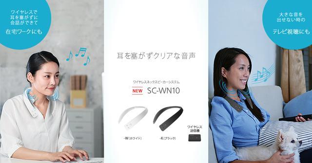 画像: SC-WN10 | 商品一覧 | ミニコンポ・スピーカーシステム | Panasonic