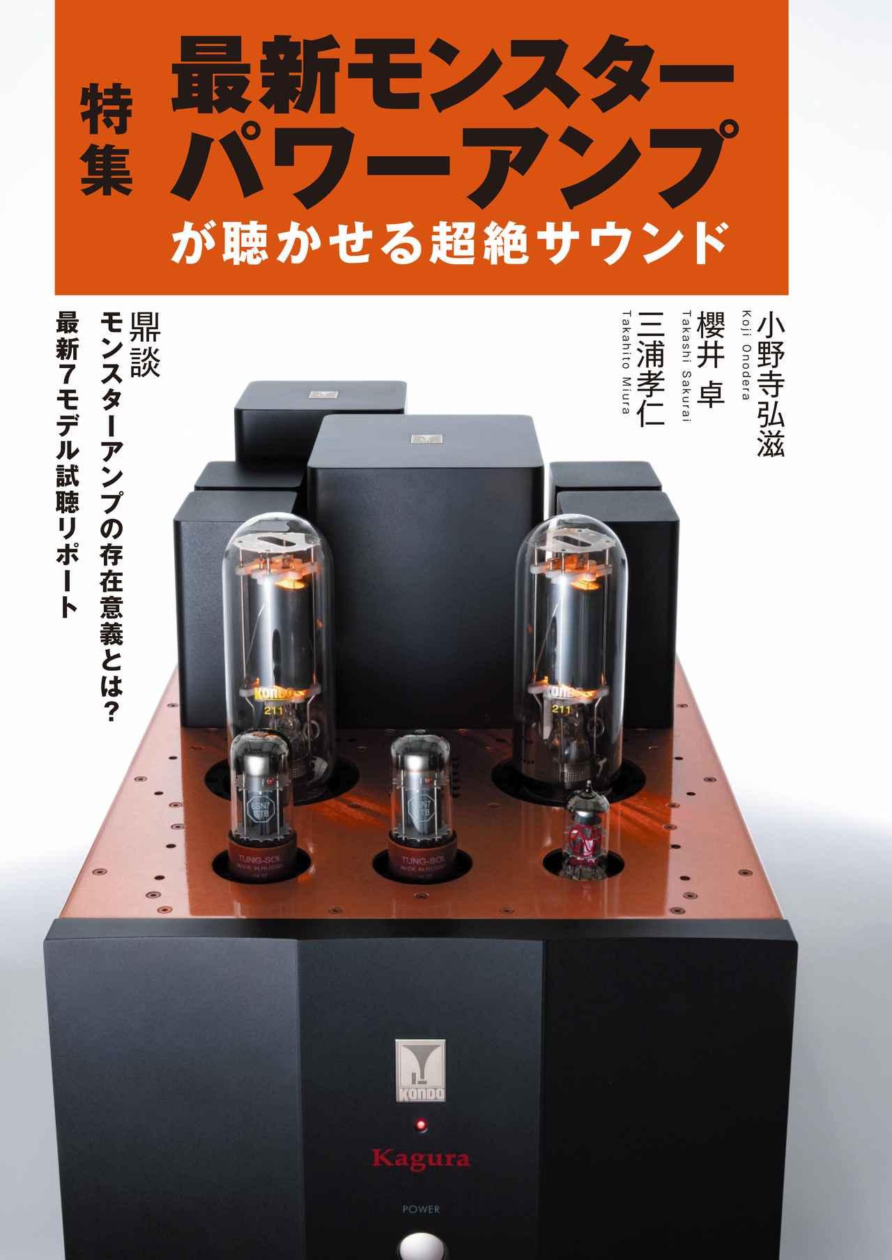 画像1: 『ステレオサウンド』No.220は9月2日発売! 巻頭エッセイ「だからオーディオはやめられない」、特集「モンスターパワーアンプ」