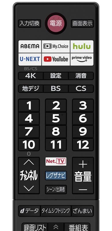画像: 電源ボタンの直下「My. Choice」ボタンにはよく視聴する外部機器やネット動画を登録できる。画像下方の「タイムシフトリンク」ボタンで、タイムシフトマシンHDDの操作を可能とした。