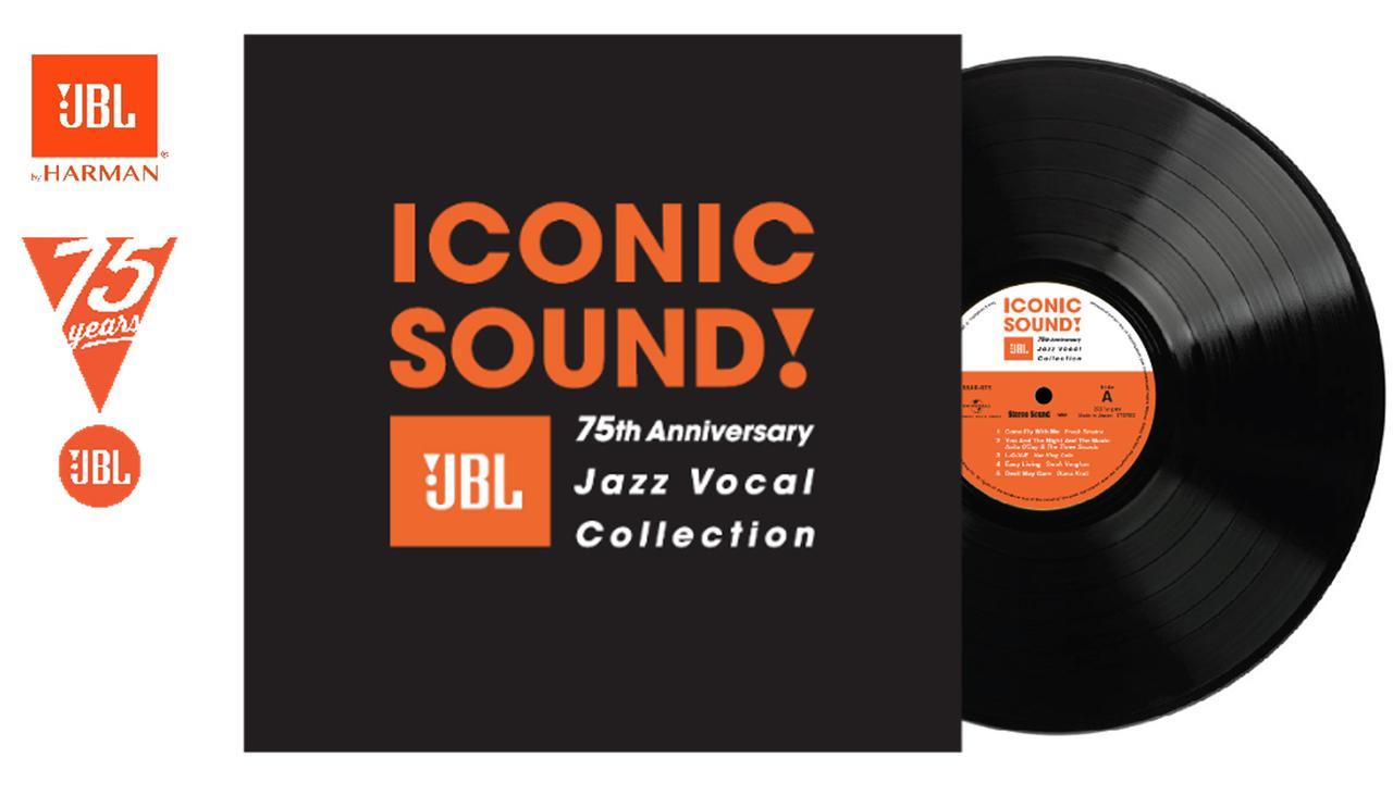 画像2: JBL創立75周年記念ジャズヴォーカルコンピレーションLPが10月に発売。主席エンジニア クリス・ヘイゲン氏の音決めに使用している楽曲も収録