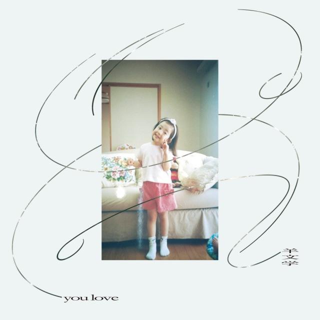 画像: you love / 羊文学 on OTOTOY Music Store