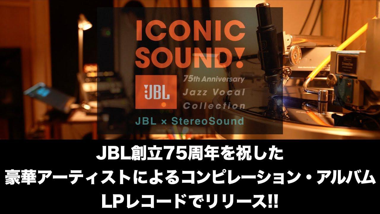 画像: JBL創業75周年記念LPレコード。至高のジャズ・ヴォーカル・コレクション制作風景 youtu.be