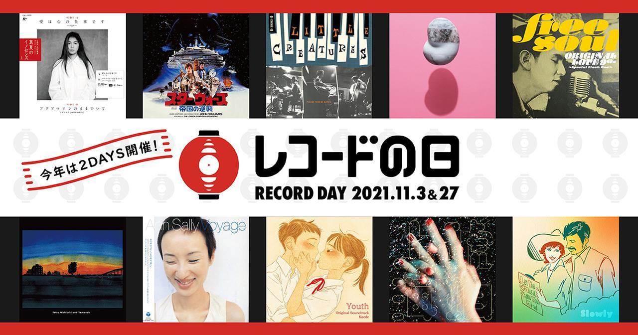 画像: レコードの日 オフィシャルサイト