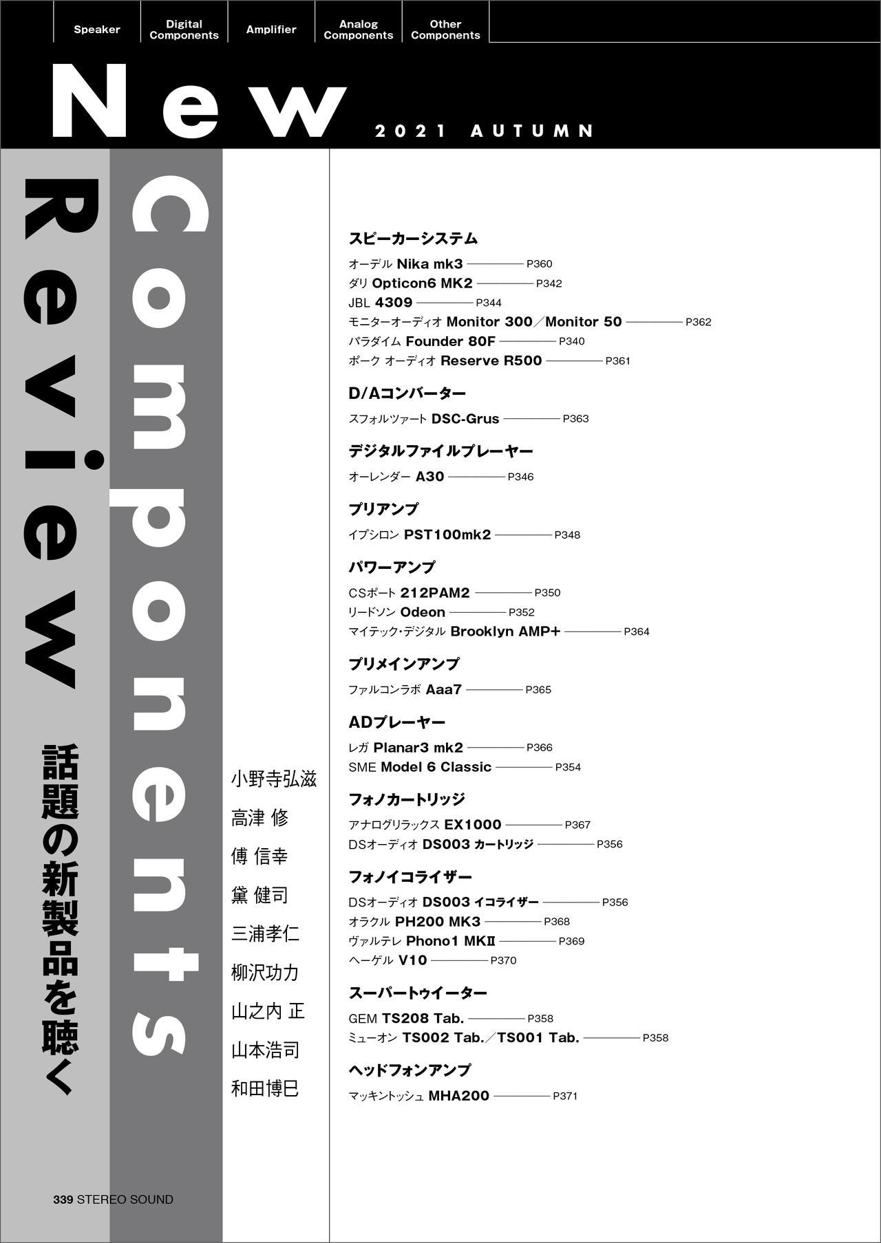 画像3: 『ステレオサウンド』No.220は9月2日発売! 巻頭エッセイ「だからオーディオはやめられない」、特集「モンスターパワーアンプ」