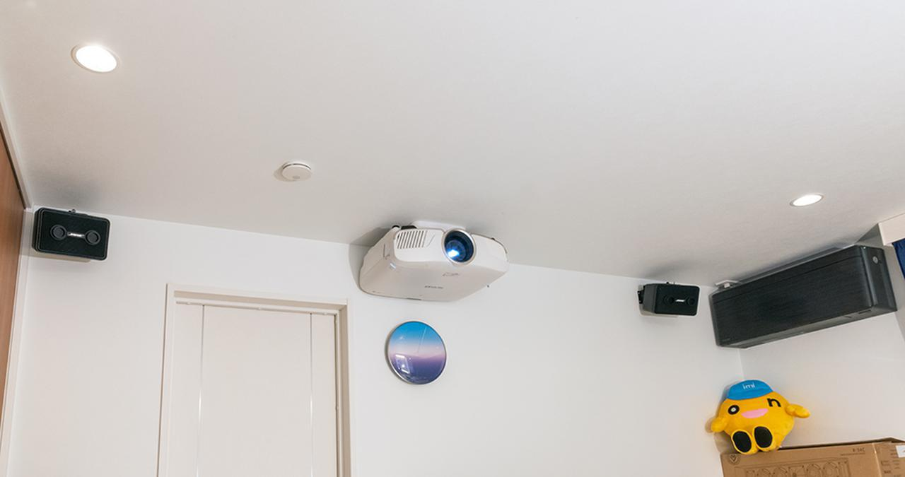 画像: 視聴位置後方の壁面にサラウンドスピーカー、中央の天井面にプロジェクターが天吊されている