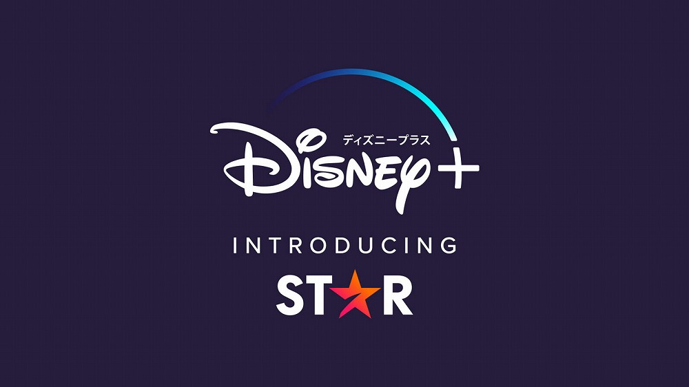 画像: Disney+がコンテンツブランド「スター」の追加に合わせて、4K UHDやDolby Atmosなどに対応