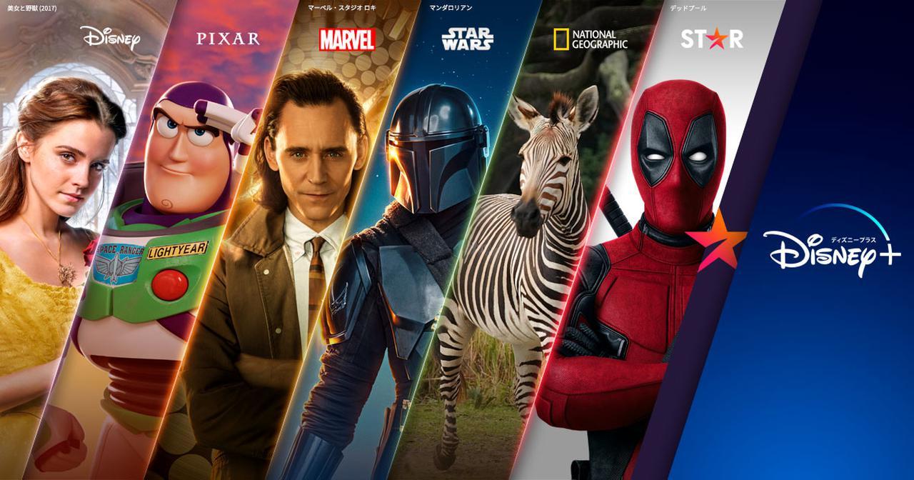 画像: 新ディズニープラス、はじまる。スターを追加し10月27日よりサービスを拡大|Disney+ (ディズニープラス) 公式