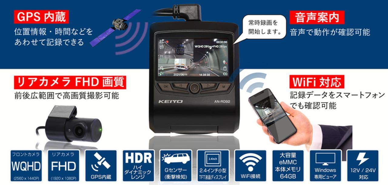 画像2: もうmicro SDはいらない!? 高信頼メモリー64GB内蔵の前後2カメラ搭載ドライブレコーダー登場。KEIYO