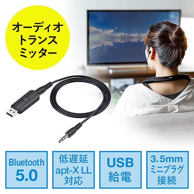 画像: Bluetoothオーディオトランスミッター 送信機 テレビ 高音質 低遅延 apt-X LowLatency Bluetooth 5.0 USB電源 400-BTAD010の販売商品   通販ならサンワダイレクト
