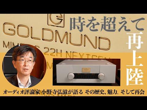 画像: ゴールドムンドが帰ってきた! オーディオ評論家が語るスイス・ハイエンドオーディオブランドの歴史、思想、魅力 youtu.be