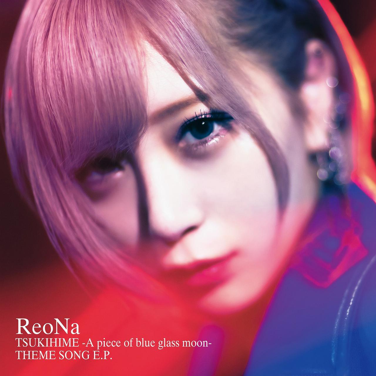 画像: 月姫 -A piece of blue glass moon- THEME SONG E.P. / ReoNa