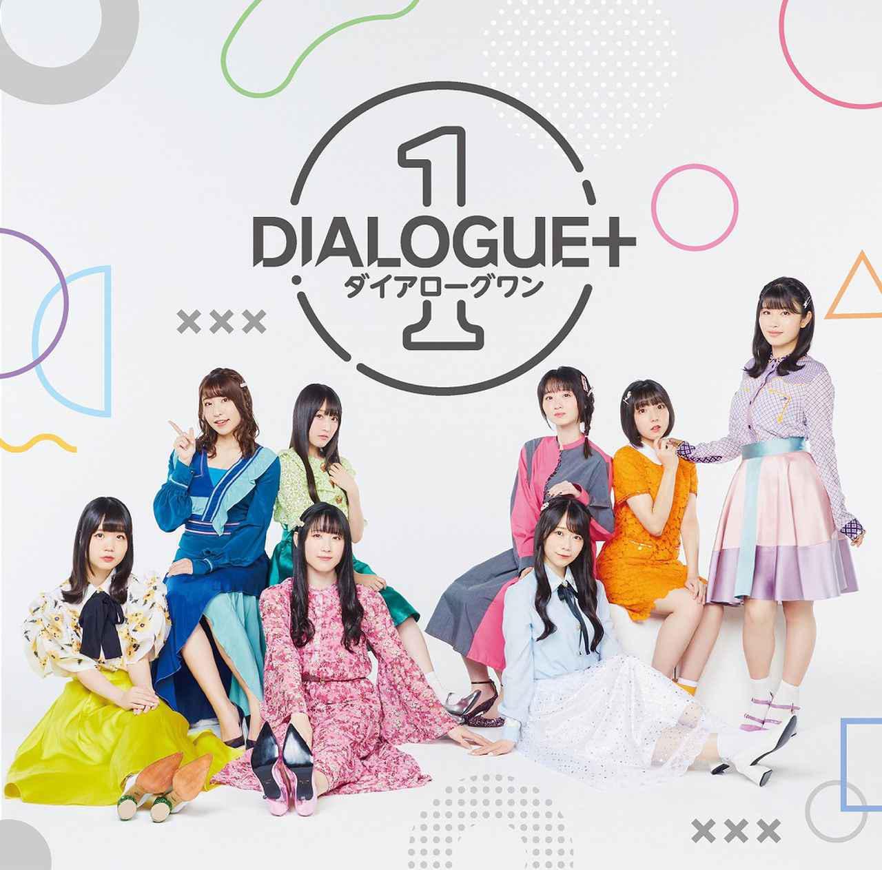 画像: DIALOGUE+1 / DIALOGUE+