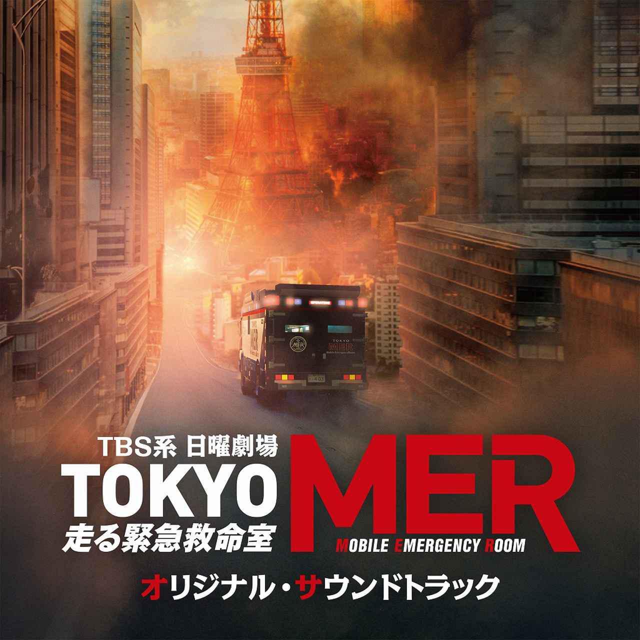 画像: TBS系 日曜劇場「TOKYO MER〜走る緊急救命室〜」オリジナル・サウンドトラック / ドラマ「TOKYO MER〜走る緊急救命室〜」サントラ