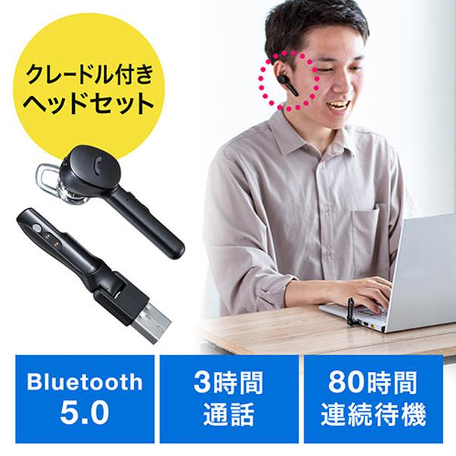 画像: Bluetoothヘッドセット ワイヤレス 片耳 モノラルイヤホン 自動ペアリング USB充電クレードル付 在宅勤務 テレワーク 401-BTMH001BKの販売商品   通販ならサンワダイレクト