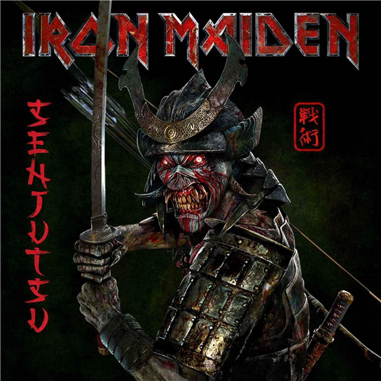 画像: 戦術 / Iron Maiden