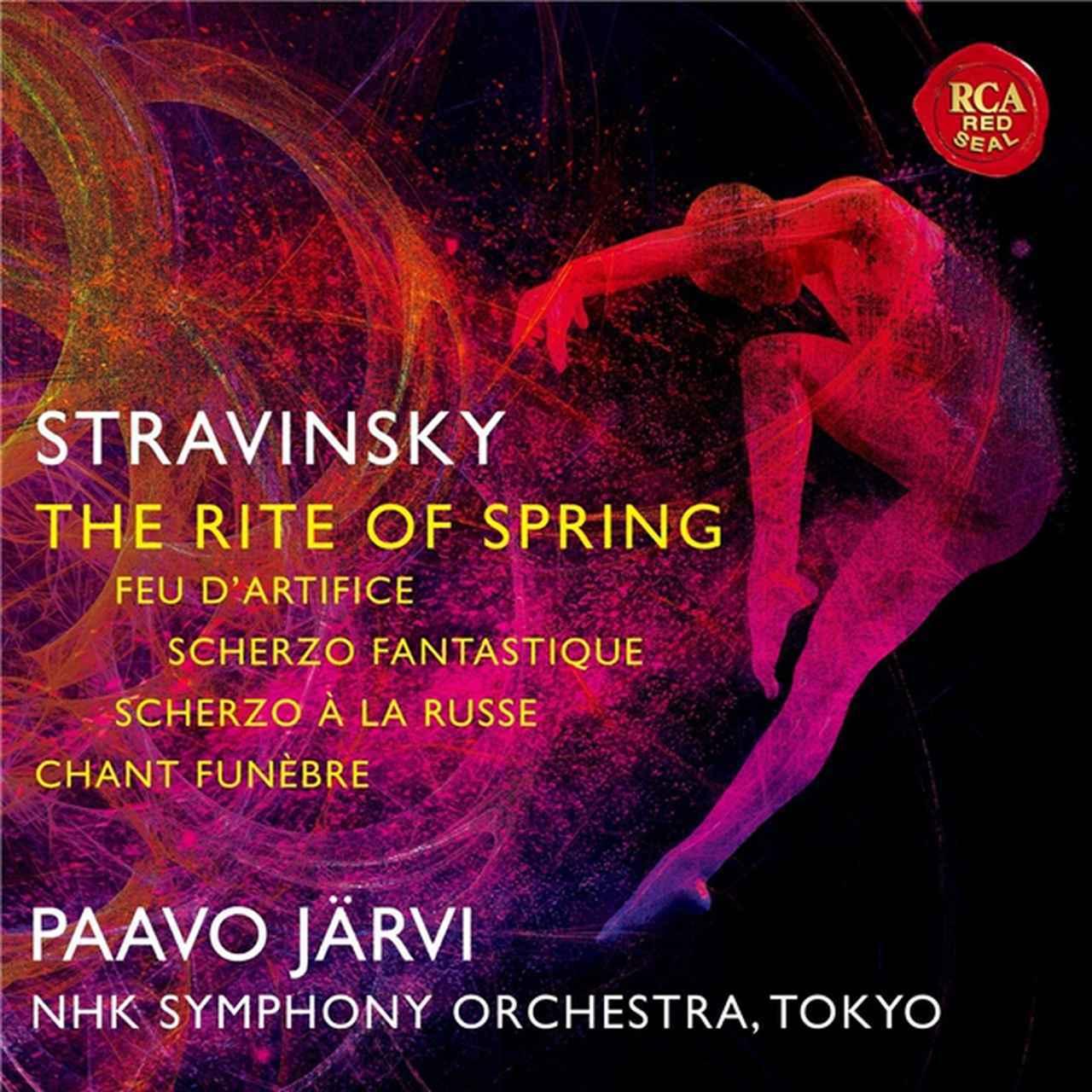 画像: Stravinsky: The Rite of Spring / Paavo Jarvi, NHK交響楽団