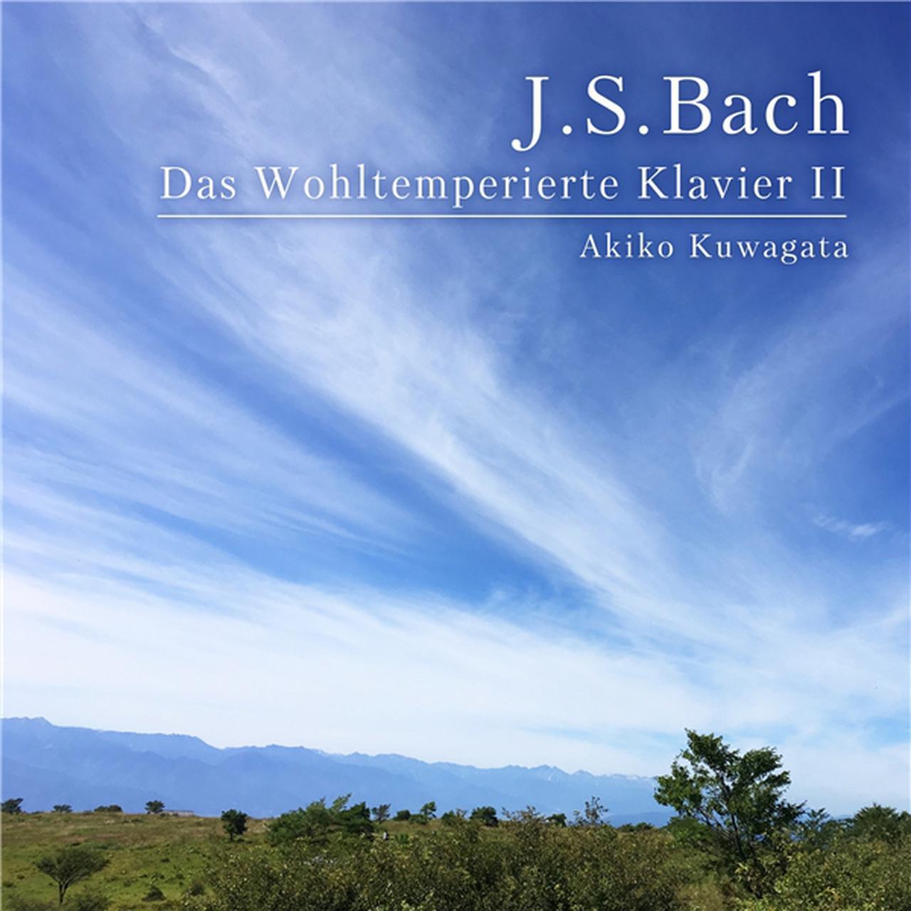 画像: J.S.バッハ: 平均律クラヴィーア曲集 第2巻 BWV 870-893(Bonus Track version) / 桑形亜樹子