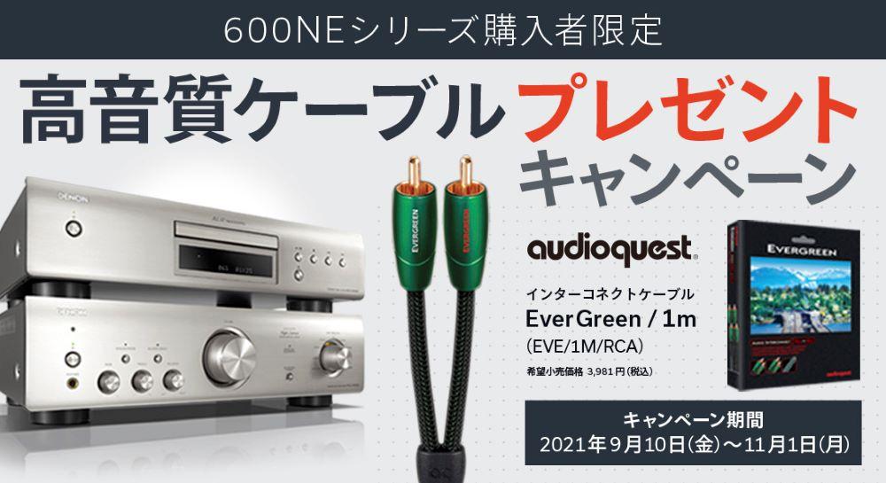 画像1: Denonの「600NEシリーズ」を購入して、AudioQuestのケーブルをもらおう。「ステレオで聴こう!キャンペーン」の第一弾キャンペーン本日より開始