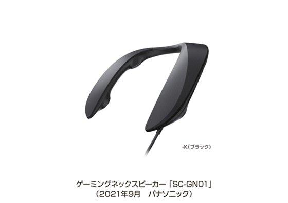画像: ゲーミングネックスピーカー SC-GN01 を発売   プレスリリース   Panasonic Newsroom Japan
