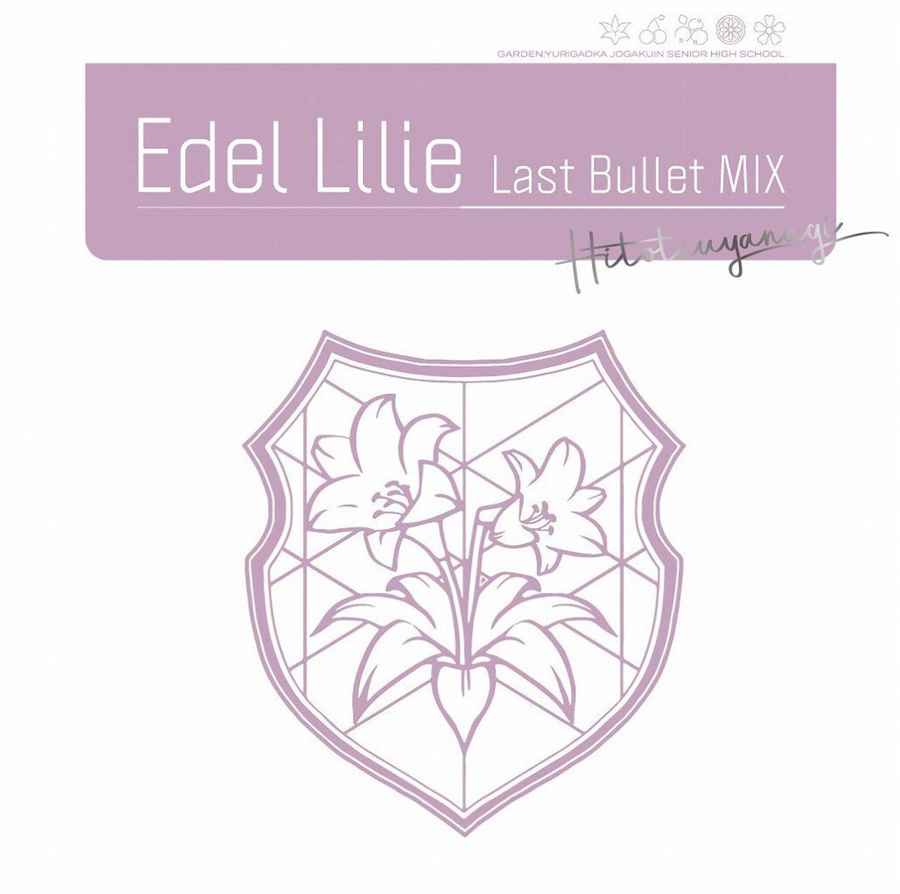 画像: Edel Lilie(Last Bullet MIX)【通常盤A(一柳隊ver.)】 / アサルトリリィ Last Bullet