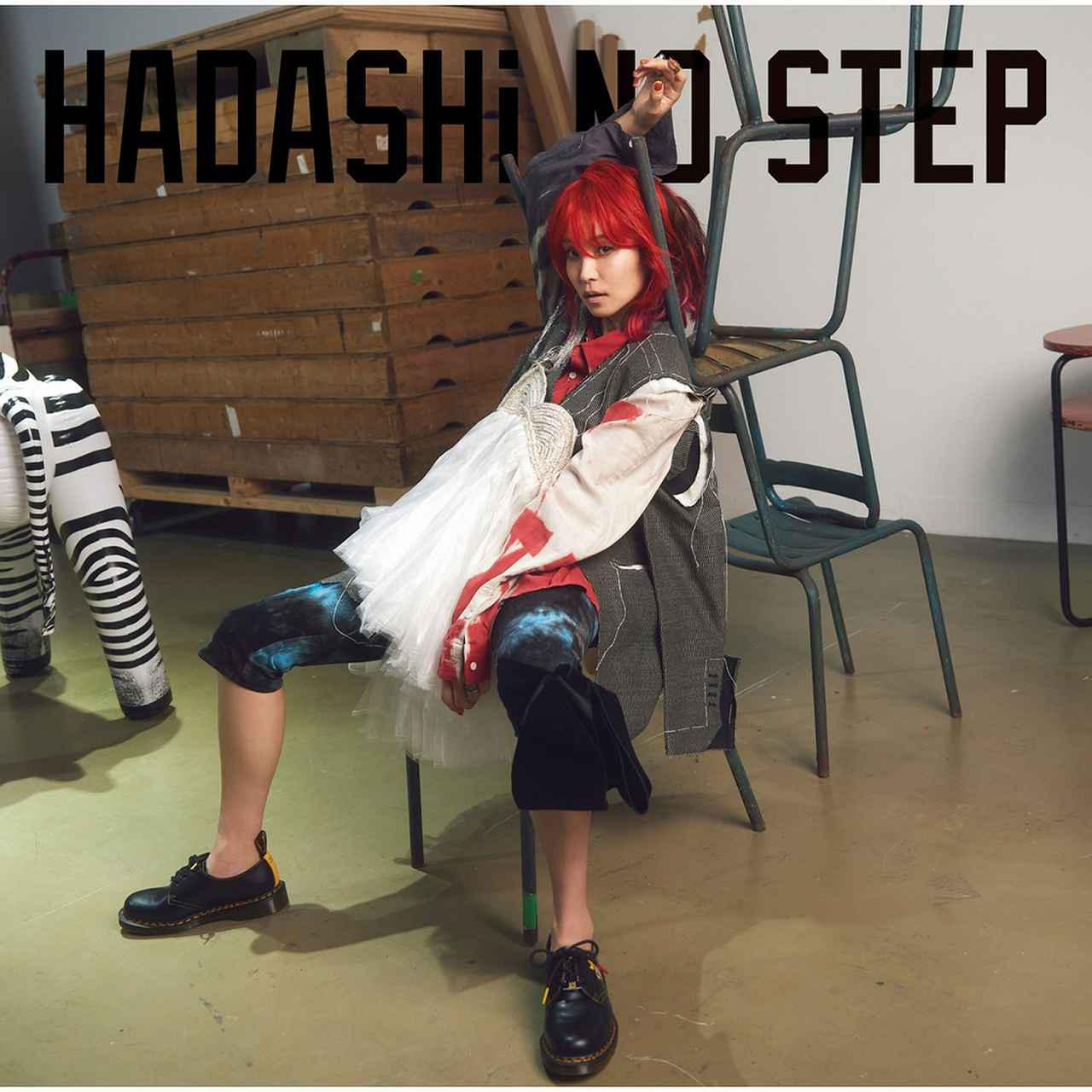 画像: HADASHi NO STEP / LiSA