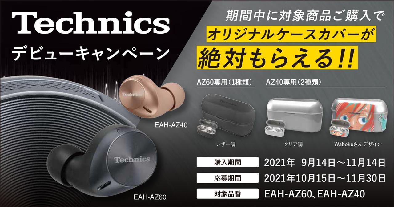 画像: テクニクス 完全ワイヤレスイヤホン デビューキャンペーン | Hi-Fi オーディオ - Technics