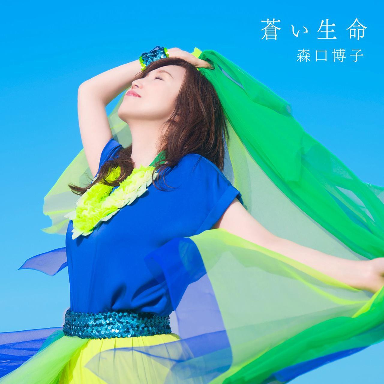画像: 蒼い生命 / 森口博子