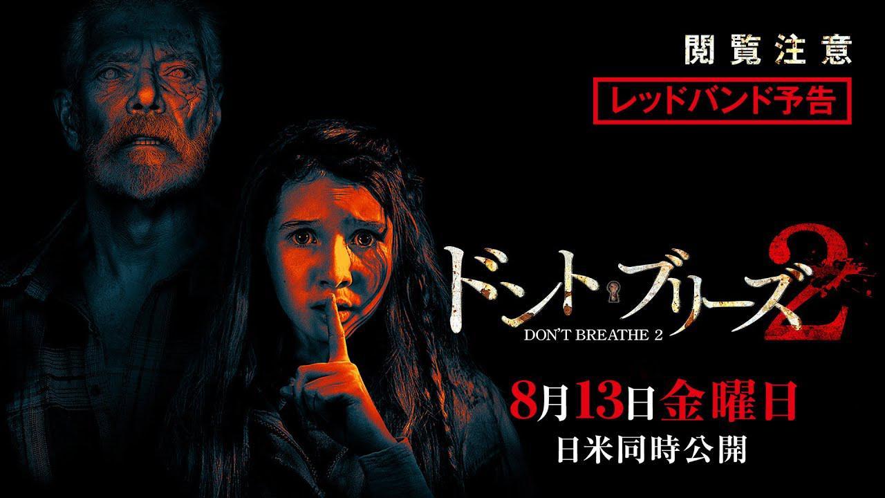 画像: 『ドント・ブリーズ2』レッドバンド予告 8月13日 金曜日 日米同時公開 www.youtube.com