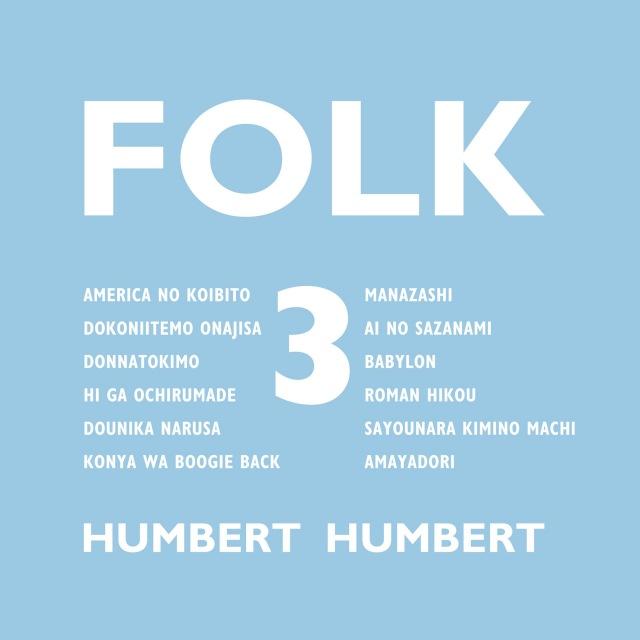 画像: FOLK 3 / ハンバート ハンバート on OTOTOY Music Store