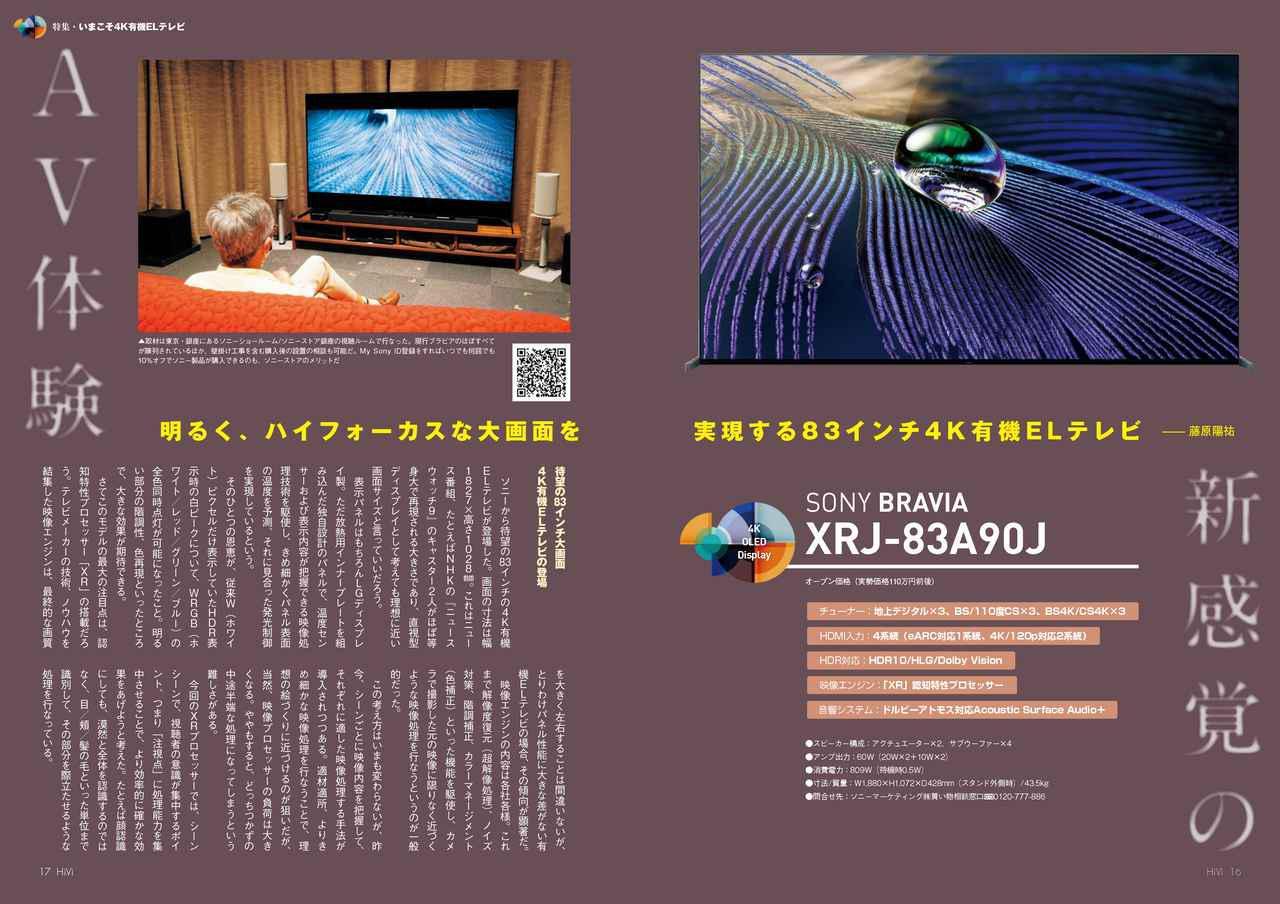 画像: ↑83インチの有機ELテレビは、ソニーのXRJ-83A90Jをテスト。プロジェクター並みの大画面を実現できる、4K有機ELテレビの実力は……