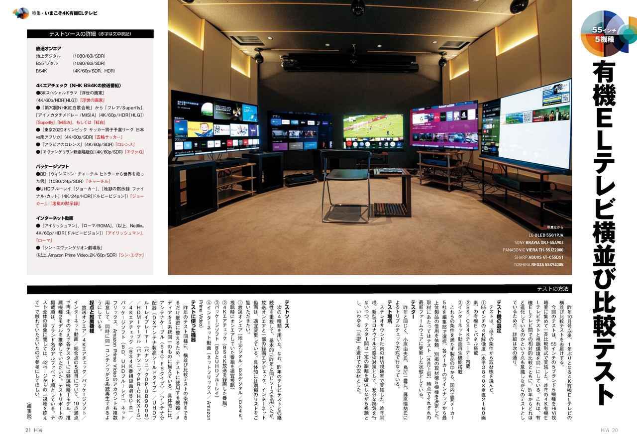 画像: ↑特集の目玉が「有機ELテレビ横並びテスト」。俎上にのせられたのは、LG OLED 55G1PJA、ソニー XRJ-55A90J、パナソニック TH-55JZ2000、シャープ 4T-C55DS1、東芝 55X9400Sの5機種
