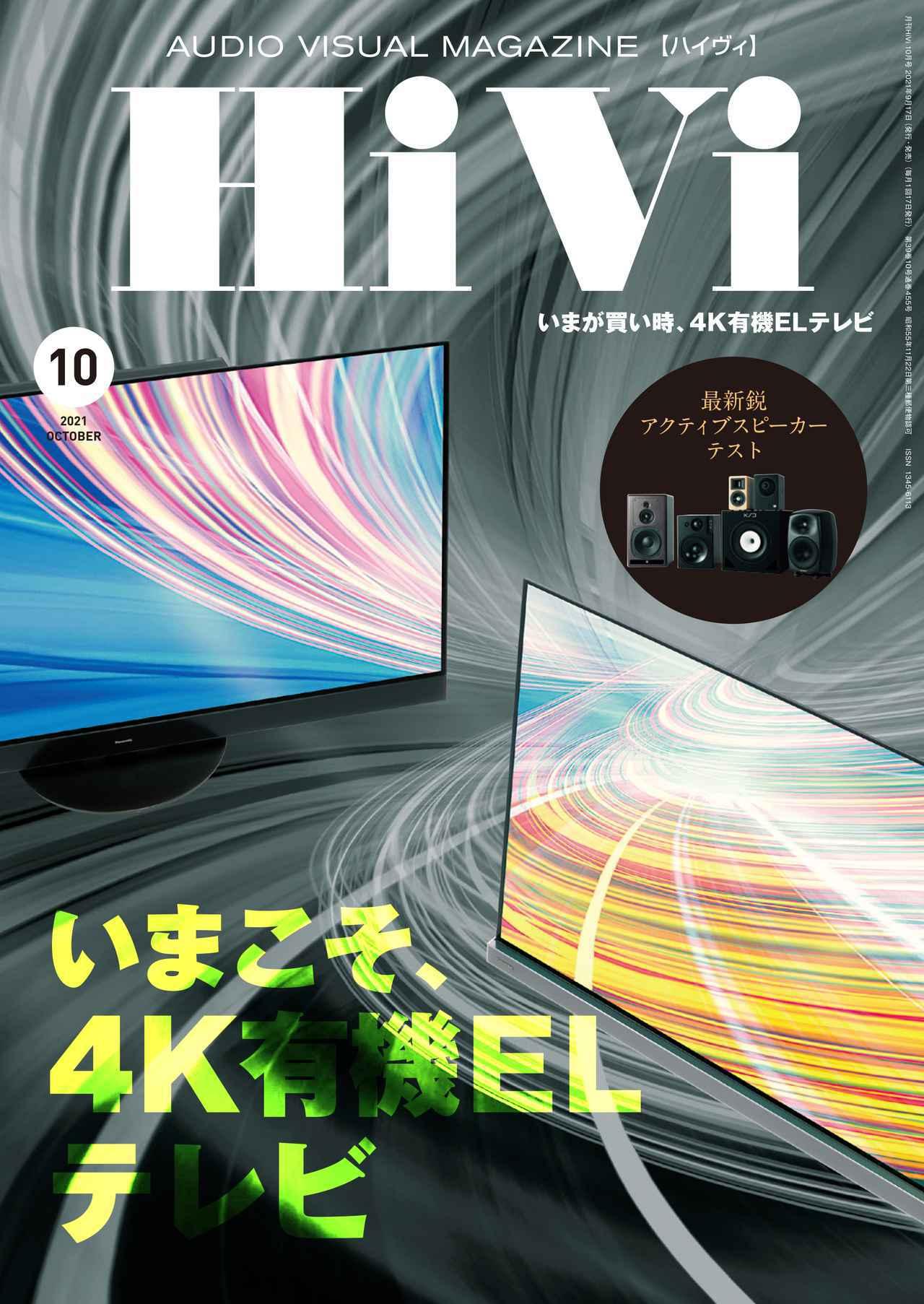 画像: HiVi10月号は9/17発売