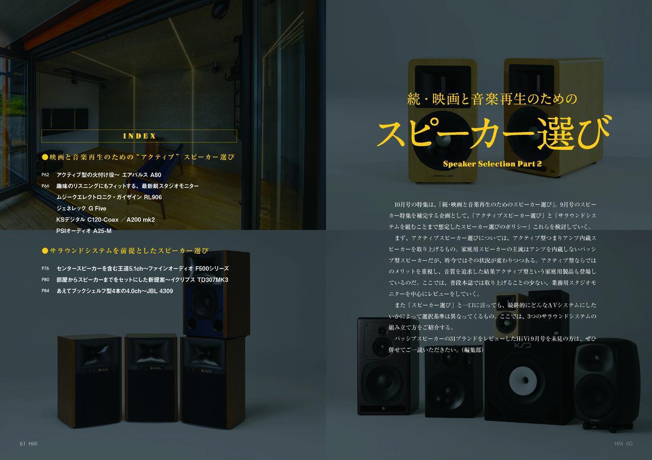 画像: ↑第2特集が、「続・映画と音楽再生のためのスピーカー選び」。アクティブスピーカーの一斉テストと、サラウンドシステム構築プランをお届けします