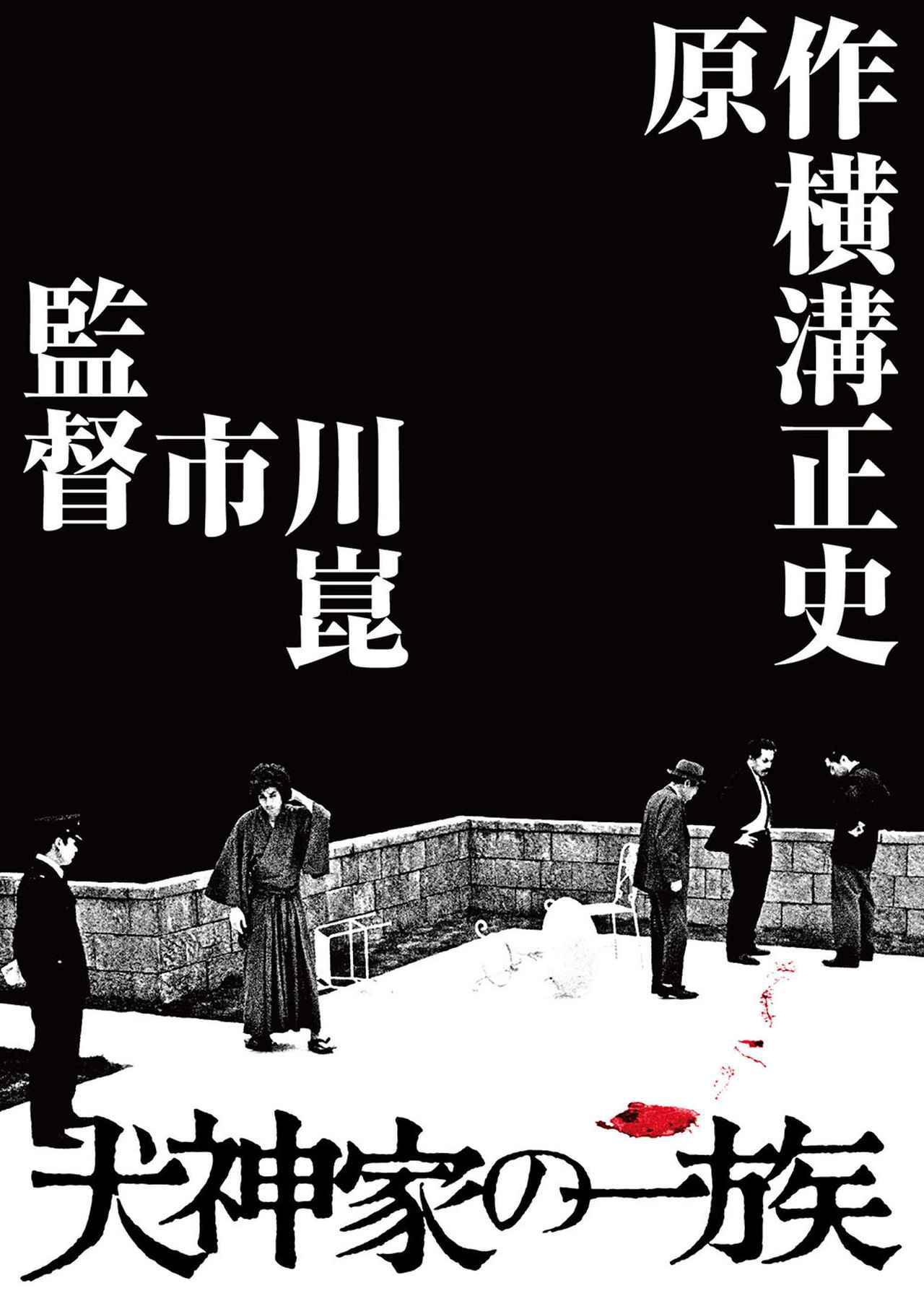 画像: 『犬神家の一族』の4K UHDブルーレイが12月24日に発売決定! 角川映画45周年を記念して、考え得る最高のパッケージソフトとして登場する
